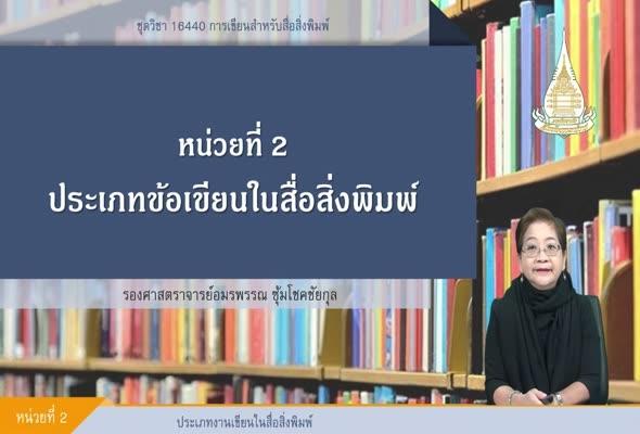 e Learning 16440 หน่วยที่ 2 ประเภทข้อเขียนในสื่อสิ่งพิมพ์