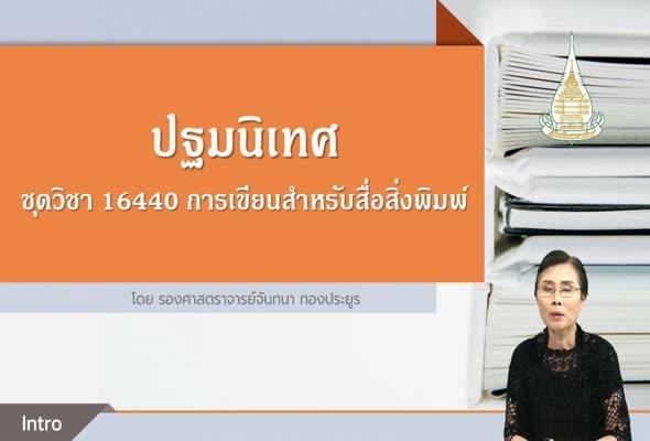 16440 ปฐมนิเทศชุดวิชา