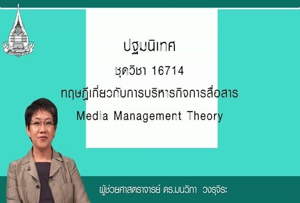 16714 ทฤษฎีเกี่ยวกับการบริหารกิจการสื่อสาร