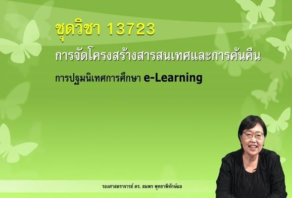 ปฐมนิเทศชุดวิชา 13723 การจัดโครงสร้างสารสนเทศและการค้นคืน