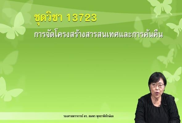 13723 การเขียนตอบกระทู้ทางวิชาการ