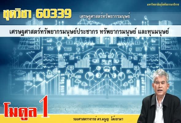 60339 Module 1 เศรษฐศาสตร์ทรัพยากรมนุษย์ ประชากร ทรัพยากรมนุษย์และทุนมนุษย์