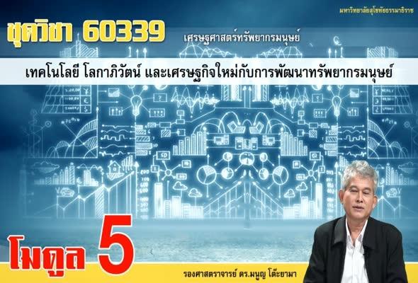 60339 Module 5 เทคโนโลยี โลกาภิวัฒน์ และเศรษฐกิจใหม่กัยการพัฒนาทรัพยากรมนุษย์