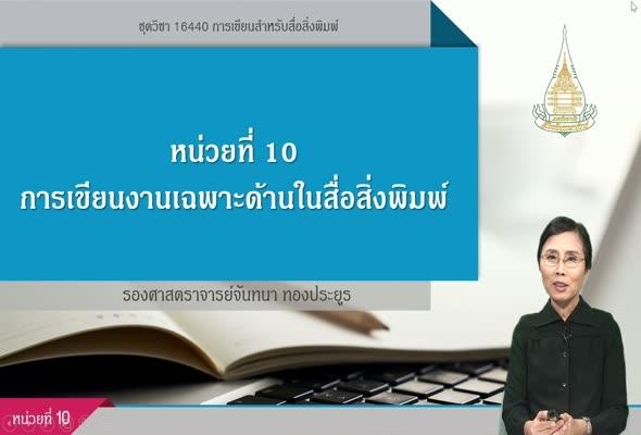 e–Learning หน่วยที่ 10 การเขียนงานเฉพาะด้านในสื่อสิ่งพิมพ์