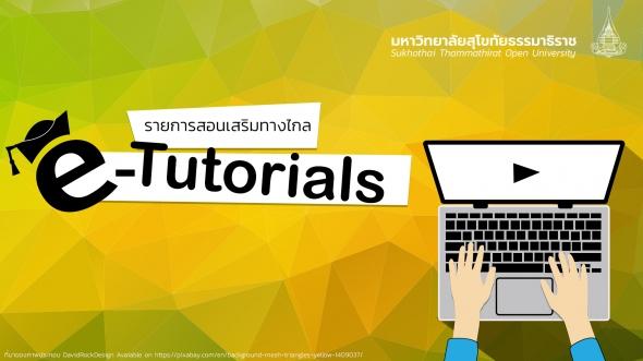 12301 วิวัฒนาการการเมืองไทย ครั้งที่ 4/1