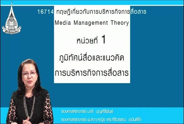 16714 หน่วยที่ 1 ภูมิทัศน์สื่อและแนวคิดการบริหารกิจการสื่อสาร