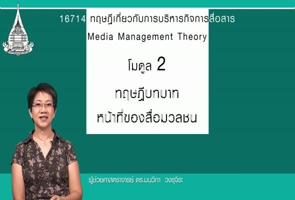 16714 โมดูลที่ 2 ทฤษฎี บทบาท หน้าที่ของสื่อมวลชน