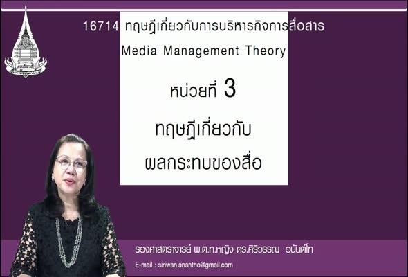 16714 หน่วยที่ 3 ทฤษฎีเกี่ยวกับผลกระทบของสื่อ
