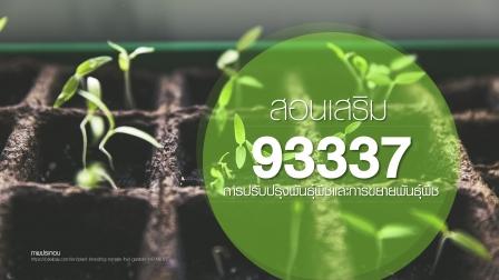 93337 การปรับปรุงพันธุ์พืชและการขยายพันธุ์พืช (EP1/1)