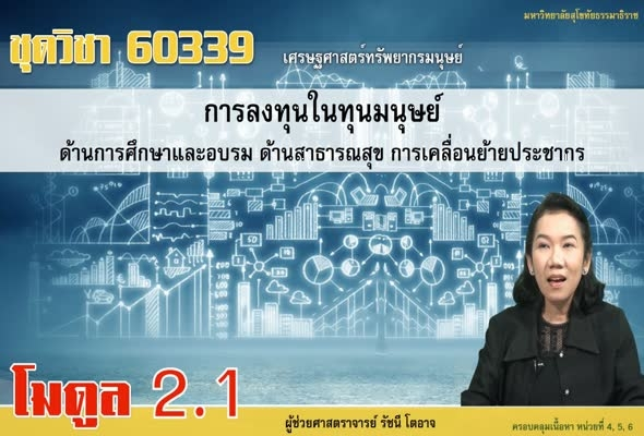 60339 Module 2.1 การลงทุนในมนุษย์ด้านการศึกษาและอบรมด้านสาธรณสุขการเคลื่อนย้ายประชากร