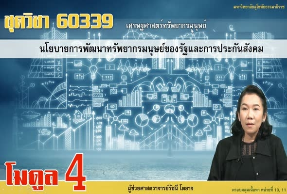 60339 Module 4 นโยบายการพัฒนาทรัพยากรมนุษย์ของรัฐและการประกันสังคม