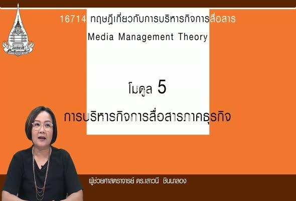 16714 Module 5 การบริหารกิจการสื่อสารภาคธุรกิจ