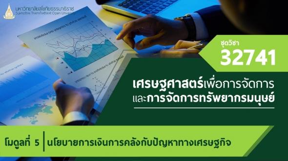 32741 Module 5 นโยบายการเงินการคลังกับปัญหาทางเศรษฐกิจ