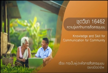 การเป็นผู้นำเพื่อการสื่อสารชุมชนอย่างมืออาชีพ
