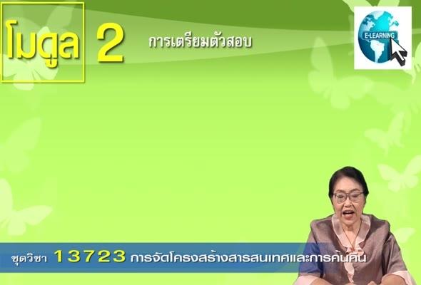13723 โมดูล 2 การเตรียมตัวสอบ