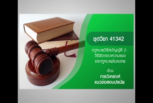 41342 กฎหมายวิธีสบัญญัติ 2 รายการที่ 10