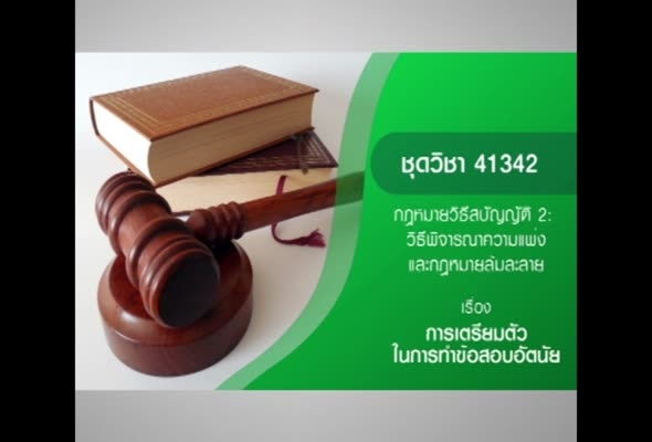41342 กฎหมายวิธีสบัญญัติ 2 รายการที่ 8