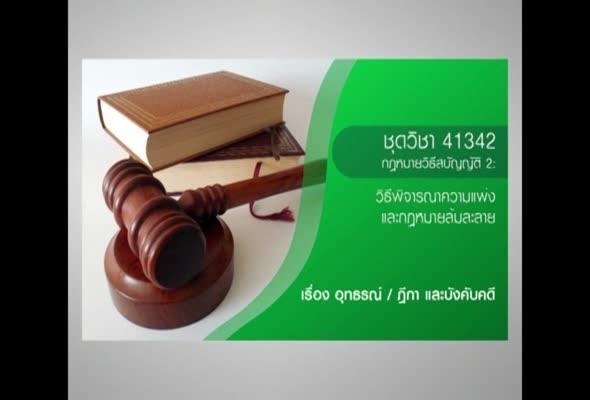 41342 กฎหมายวิธีสบัญญัติ 2 รายการที่ 4