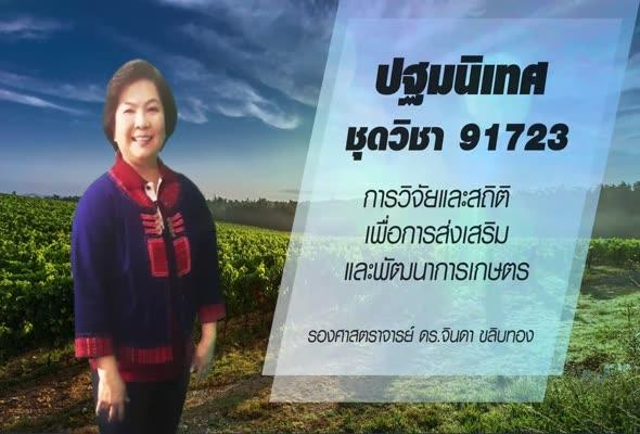 91723 ปฐมนิเทศชุดวิชา