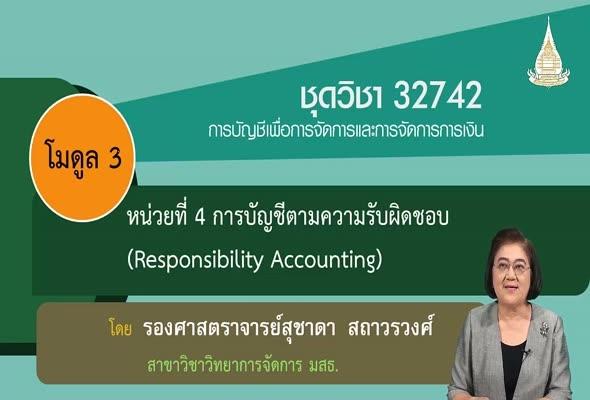 32723 Module 3 หน่วยที่ 4 การบัญชีตามความรับผิดชอบ (Reponsibility Accounting)