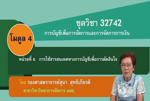 32723 Module 4
