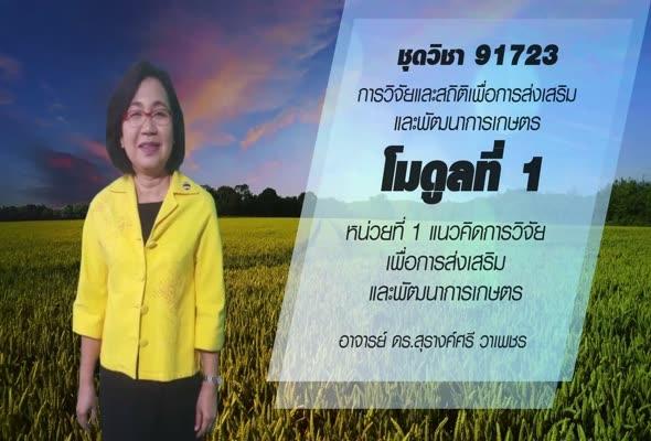 91723 โมดูลที่ 1 หน่วยที่ 1 แนวคิดการวิจัยเพื่อส่งเสริมและพัฒนาการเกษตร