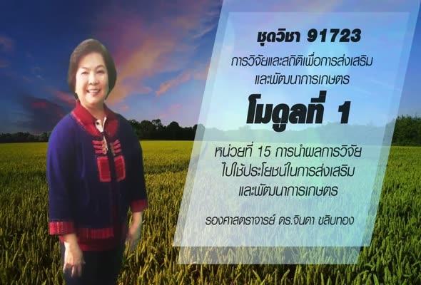 91723 โมดูลที่ 1 หน่วยที่ 15 การนำผลการวิจัยไปใช้ประโยชน์ในการส่งเสริมและพัฒนาการเกษตร