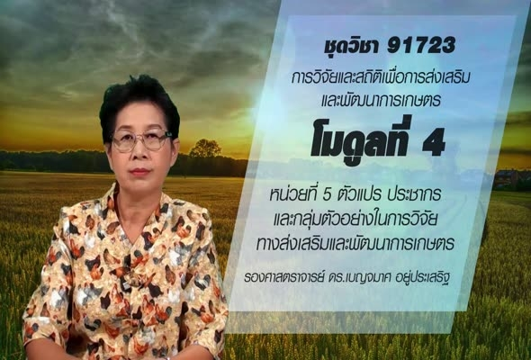 91723 โมดูลที่ 4 หน่วยที่ 5 ตัวแปร ประชากร และกลุ่มตัวอย่างในการวิจัยทางส่งเสริมและพัฒนาการเกษตร