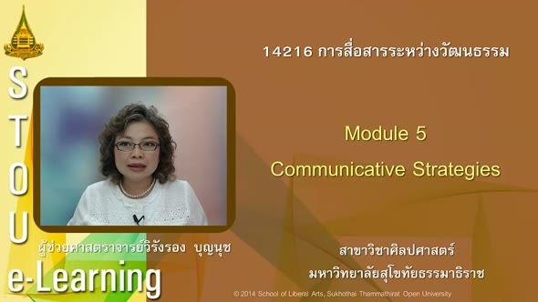 14216 Module 5 Communicative Strategies