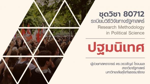 ปฐมนิเทศชุดวิชา 80712 ระเบียบวิธีวิจัยทางรัฐศาสตร์