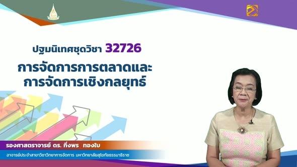 32726 ปฐมนิเทศ