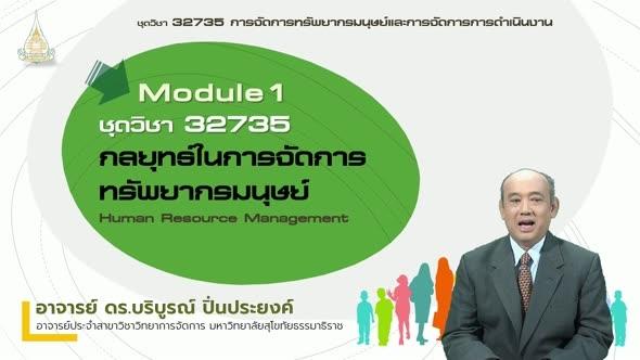 32735 Module 1 การวางแผนทรัพยากรมนุษย์การสรรหาและการคัดเลือก