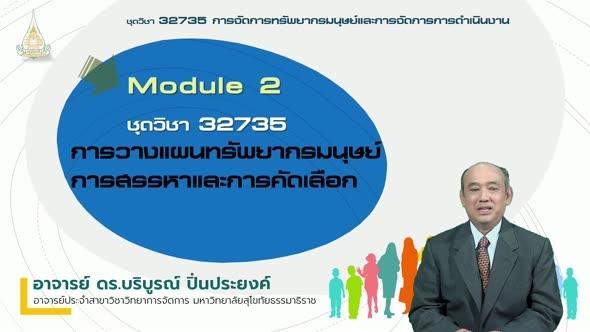 32735 Module 2 การวางแผนทรัพยากรมนุษย์การสรรหาและการคัดเลือก