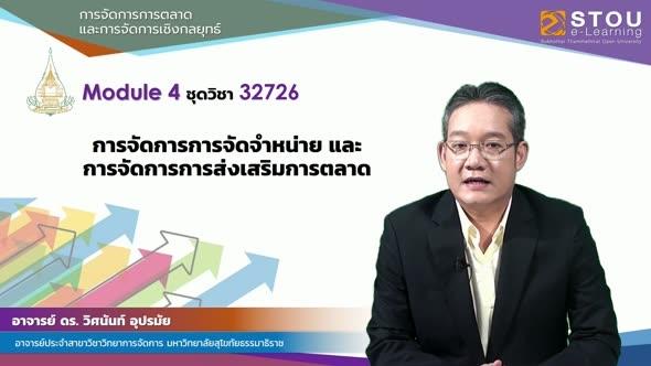 32726 Module 4 การจัดการการจัดจำหน่ายและการจัดการการส่งเสริมการตลาด