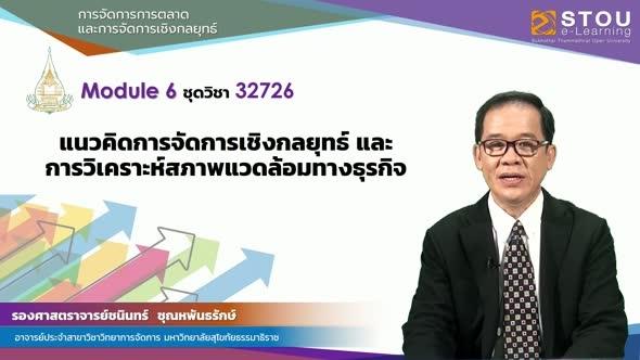 32726 Module 6 แนวคิดการจัดการเชิงกลยุทธ์ และการวิเคราะสภาพแวดล้อมทางธุรกิจ