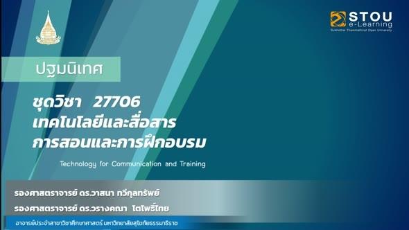 27706 ปฐมนิเทศชุดวิชา