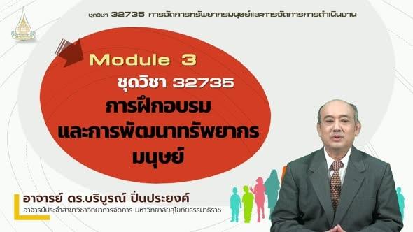 32735 Module 3 การฝึกอบรมและการพัฒนาทรัพยากรมนุษย์