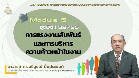32735 Module 5 การแรงงานสัมพันธ์และการบริหารความก้าวหน้าในงาน
