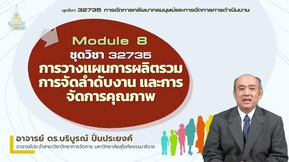 32735 Module 8 การวางแผนการผลิตรวมการจัดลำดับงานและการจัดคุณภาพ