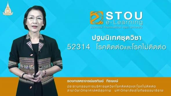 52314 ปฐมนิเทศชุดวิชา