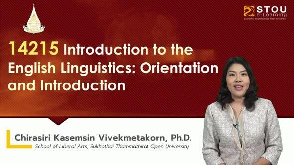 14215 ปฐมนิเทศชุดวิชา: Introduction to English Linguistics