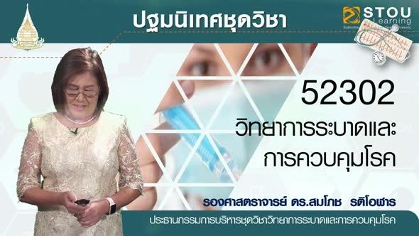 52302 ปฐมนิเทศชุดวิชา