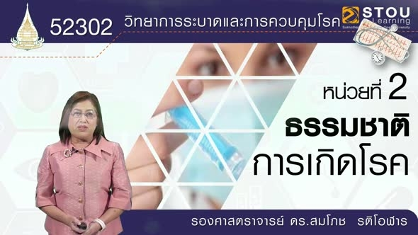 52302 หน่วยที่ 2 ธรรมชาติการเกิดโรค
