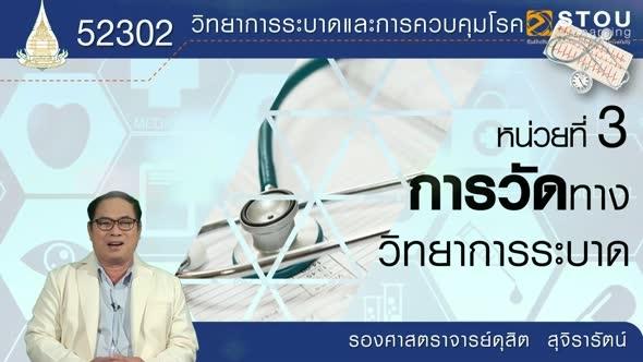 52302 หน่วยที่ 3 การวัดทางวิทยาการระบาด