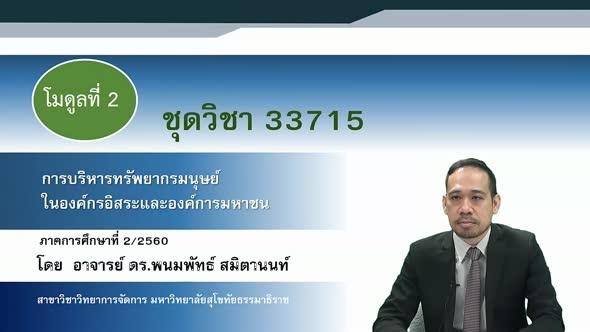 33715 Module 2 การบริหารทรัพยากรมนุษย์ในองค์กรอิสระและองค์กรมหาชน