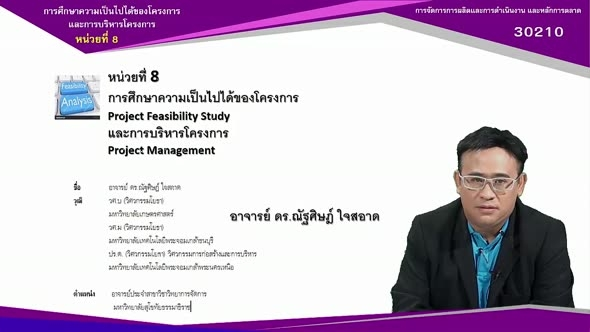 30210 หน่วยที่ 8 การศึกษาความเป็นไปได้ของโครงการ Project Feasibility StudyและการบริหารโครงการProject Management