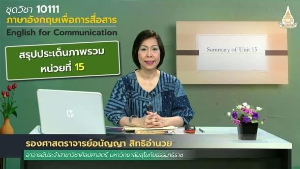 10111 ภาษาอังกฤษเพื่อการสื่อสาร Unit 15 (Unit15)