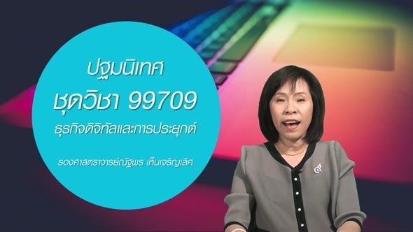 99709 ปฐมนิเทศชุดวิชา