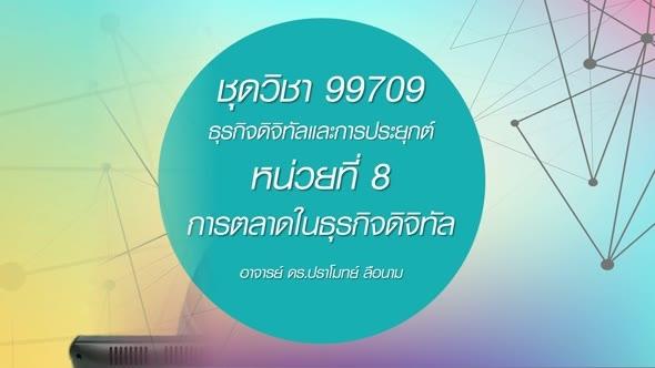 99709 หน่วยที่ 8 การตลาดในธุรกิจดิจิทัล