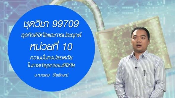 99709 หน่วยที่ 10 ความมั่นคงปลอดภัยในการทำธุรกรรมดิจิทัล